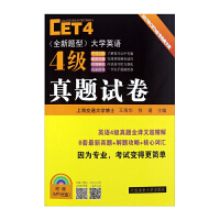 正版 外语-外语考试大学英语4级真题试卷 大学英语4级 cet4考试用书 王海华 外语教学与研究出版社
