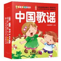 幼福宝宝认知卡:中国歌谣