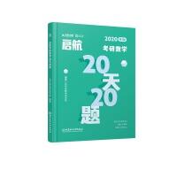 2020 启航考研数学20天20题