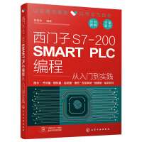 现货正版 西门子S7-200 SMART PLC编程从入门到实践 PLC硬件系统组成编程基础 西门子plc硬件软件编程入