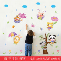 幼儿园宝宝儿童房动物墙贴卧室装饰墙壁卡通墙上贴纸墙纸贴画自粘1