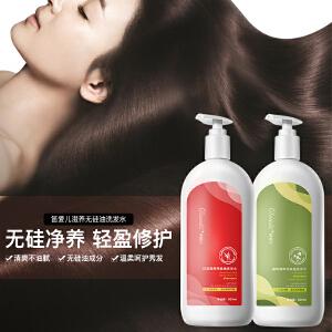 笛爱儿无硅油轻柔滋润控油去屑男女士洗发水500ml