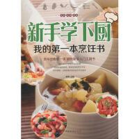 新手学下厨 : 我的本烹饪书
