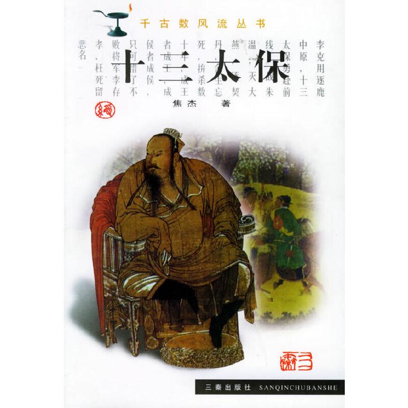 十三太保——千古数风流丛书
