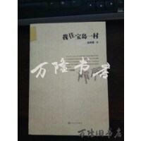 【二手旧书85成新】我住宝岛一村 /王伟忠 人民文学出版社