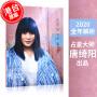 预售 台版 2020唐绮阳星座运势大解析(平�b) 2020唐�_�星座�\�荽蠼馕觯ㄆ窖b)