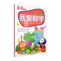 正版 幼儿全脑开发我爱数学2-3岁 下册 左右脑智能训练思维习惯培养让孩子越玩越聪明 幼儿启蒙 亲子读