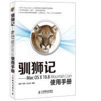 驯狮记―Mac OS X 10.8 Mountain Lion使用手册 陈明,张铮,马玉龙 编著 人民邮电出版社