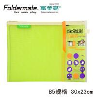 Foldermate/富美高 81027 缤纷炫彩拉链袋 绿色 B5 30cm x 23cm文件袋透明网格袋塑料资料袋