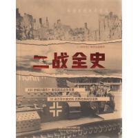 二战全史 9787113259181 中国铁道出版社有限公司 《二战全史》编委会