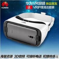 【支持礼品卡】华为vr眼镜3d头盔适配p10plus Mate 9 Pro mate9保时捷版P9 PluS