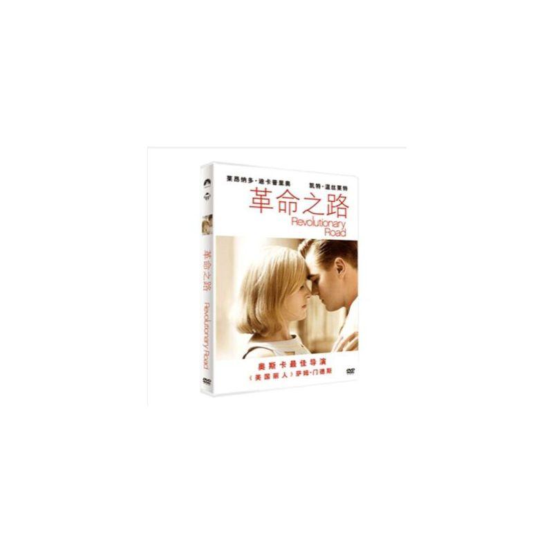 原装正版 电影dvd碟片 革命之路 DVD盒装D9 凯特·温丝莱特dvd电影 视频 正版保证!闪电发货!包发票!送礼品!