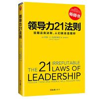 领导力21法则一追随这些法则 人们就会追随你 约翰C麦克斯维尔 企业管理团队经营 创业执行力 成功励志餐饮管理学书籍畅