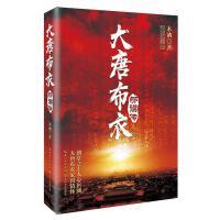 全新正版�D�� 大唐布衣郇��� 木�G �L江文�出版社 9787570213054人天�D����I店