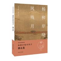 中华好诗词:杨柳岸晓风残月・柳永集(名家注释点评本)