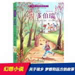 多伯瑞--国际大奖儿童文学