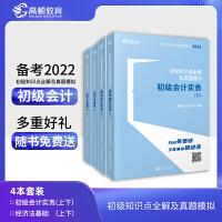 高�D教育 2021版初���� 初�知�R�c全解及真�}模�M 初��������+���法基�A 套�b