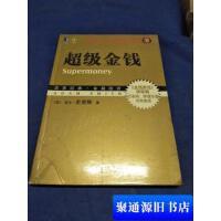 【旧书二手书9成新】超级金钱(珍藏版) /亚当・史密斯(AdamSmith) 机械工业出版社