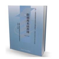 【正版】自考教材 自考 04735 数据库系统原理丁宝康2007年版经济科学出版社 自考指定书籍
