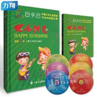 包邮第9届中国少年儿童歌曲卡拉OK电视大赛-快乐阳光(歌本+6CD精装)/9787103037829