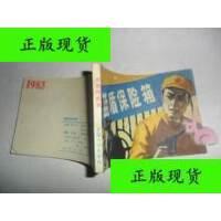 【二手旧书9成新】蓝盾保险箱 /鲁天宝 安徽人民出版社