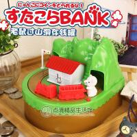 偷钱老鼠存钱罐 老鼠过山洞电动储蓄罐 创意硬币存钱罐儿童礼物