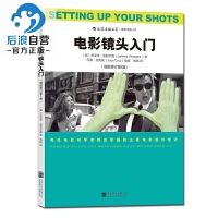 电影镜头入门插图修订第2版 电影制作基础全图解 影视摄影的语法制作技巧常识书籍 电影学院入门教材