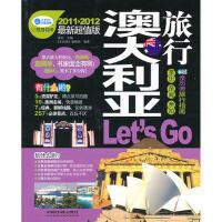 【二手书8成新】澳大利亚旅行Let' Go 陈荣 中国铁道出版社