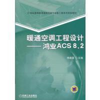 【旧书二手书8成新】暖通空调工程设计鸿业ACS82 李建霞 9787111391715 机械工业出版社