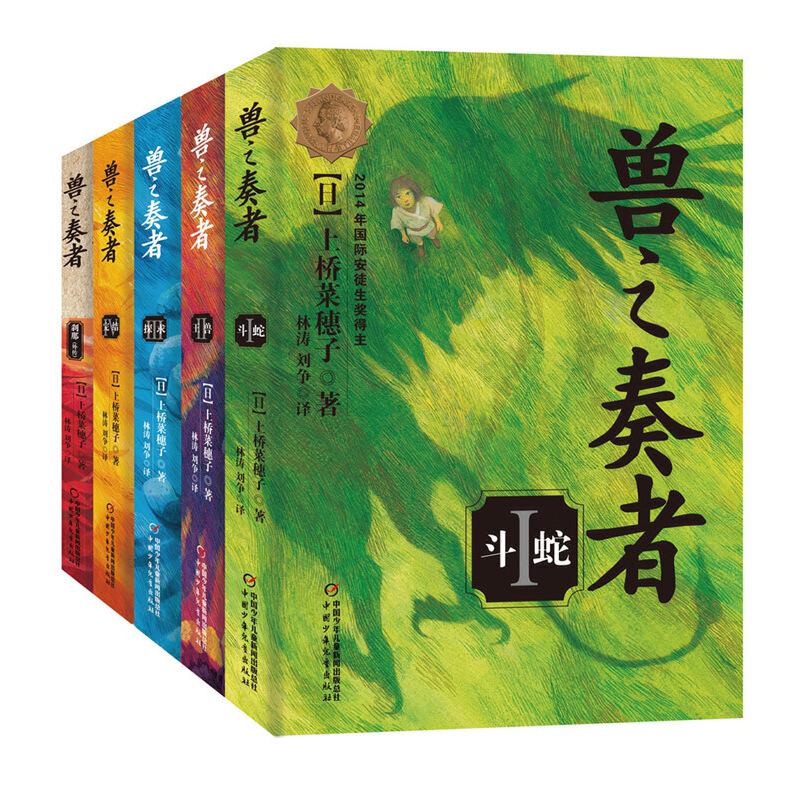 兽之奏者(套装全5册)
