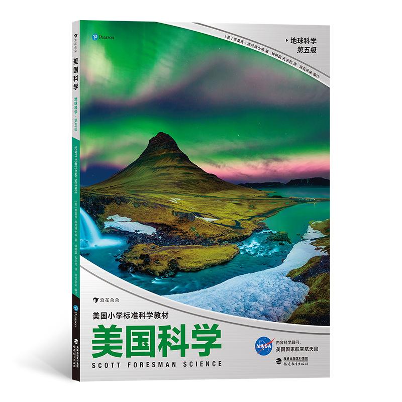 美国科学·地球科学·第五级(阅读和学习此书不仅能掌握扎实的科学基础知识,还能形成科学的思维习惯,对于将来科学相关学科的学习大有裨益。)