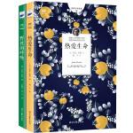 杰克・伦敦小说(全2册:热爱生命+野性的呼唤)