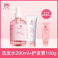 红色小象女童氨基酸洗发两件套(洗发水290ml+护发素100g)