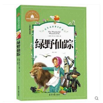 一二三年级6-7-8-10-12岁课外书籍名著儿童读物小学生课外必读畅销书图片