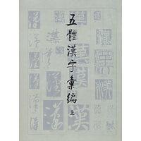文物:五体汉字汇编(上下册)1.2