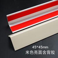 墙角保护条PVC墙护角条 护墙角保护条贴防撞条阳角线包边装饰条直角条免打孔