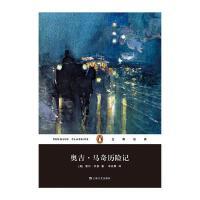 奥吉・马奇历险记(企鹅经典)(平装)