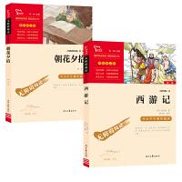 西游记 朝花夕拾 部编教材七年级(上)推荐必读名著(套装共2册)