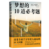 梦想的10道必考题(《领导力21法则》作者麦克斯韦尔博士,倾囊相授40多年人生经验,为你量身打造一套可操作的梦想方法论)