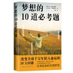 梦想的10道必考题(改变全球千万年轻人命运的成长规划方案,超级畅销书《领导力21法则》作者麦克斯韦尔博士,倾囊相授40多年人生经验,专为年轻人量身打造一套可操作的梦想方法论)