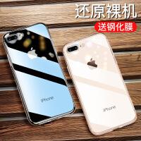 iphone7手�C�す枘z�O果7plus保�o套7p超�p薄高清透明七全包�防摔��ぬO果8男潮牌8plus