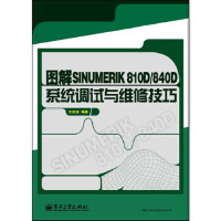 【二手旧书9成新】图解SINUMERIK810D/840D系统调试与维修技巧 王洪波著电子工业出版社 97871211