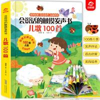 会说话的触摸发声书儿歌100首宝宝手指点读英文发声认知大书幼儿早教启蒙有声书婴儿会说话的识字书儿童拼音读物绘本