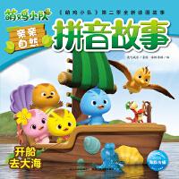 海豚少儿:萌鸡小队亲亲自然拼音故事:开船去大海 [2-5岁]