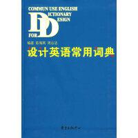 设计英语常用词典