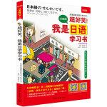 《超好笑!我是日语学习书》(超图解 全彩印刷 大16开本)