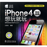 iPhone4随身宝典:想玩就玩