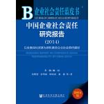 企业社会责任蓝皮书:中国企业社会责任研究报告(2014)