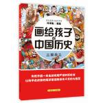 画给孩子的中国历史:三国鼎立(为孩子画一本生动有趣严谨的历史书,让孩子在故事的海洋里撷取流传千年的大智慧)