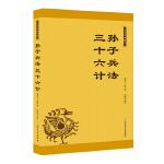 中华经典藏书:孙子兵法 三十六计